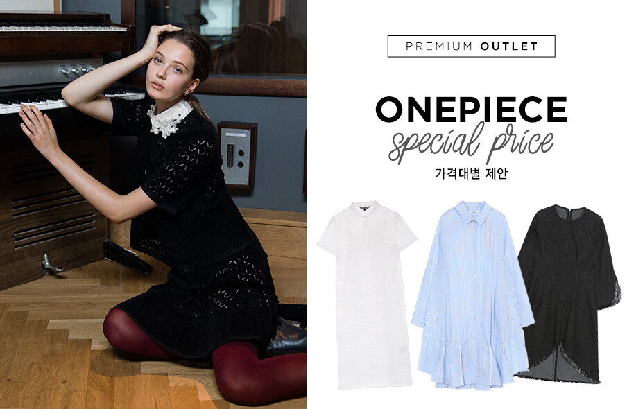 ONEPIECE special price 가격대별 제안