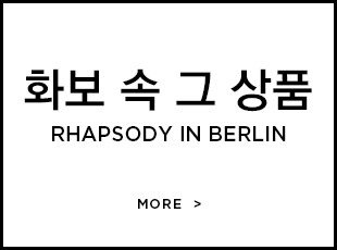 O'2nd 17F/W Episode 05 Rhapsody in Berlin 화보 속 그 상품