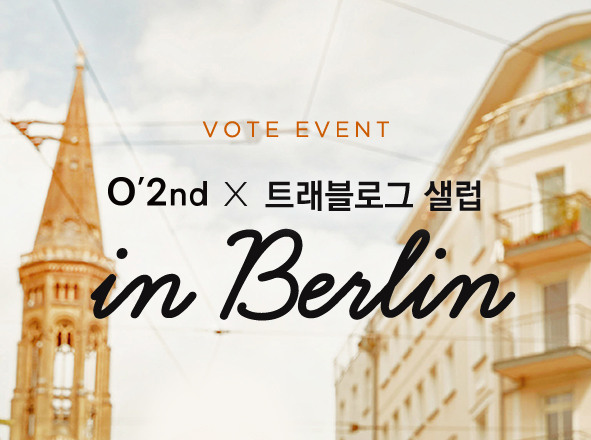 VOTE EVENT<br>O'2nd X 트래블로그 샐럽<br>in Berlin