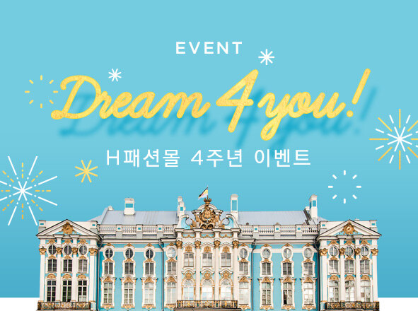 H패션몰 4주년 EVENT<br> DREAM 4 YOU!