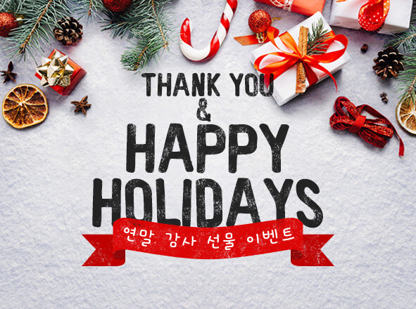 연말 감사, 선물 EVENT<br> THANK YOU & HAPPY HOLIDAYS