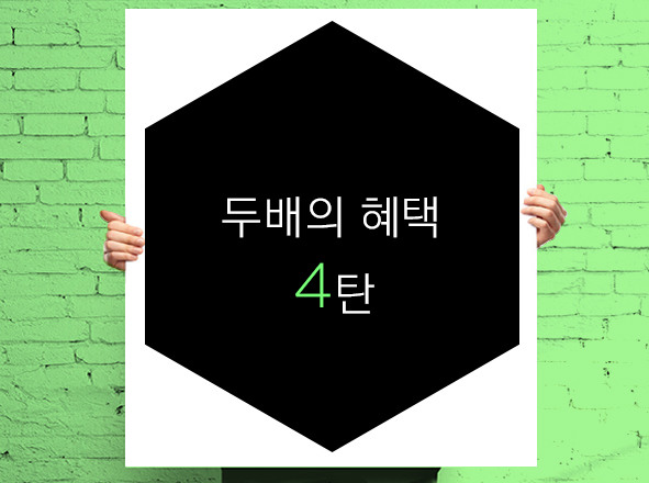 2nd floor<br>LUCKY CHANCE<br>두배의 혜택