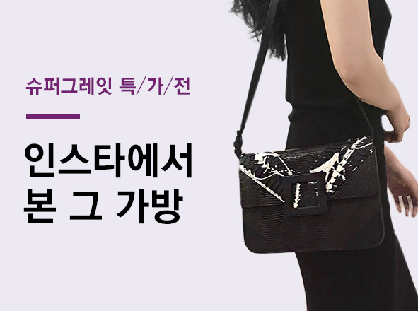 rouge&lounge<br> ▶슈/퍼/그/레/잇◀<br>인스타에서 본 그 가방 ~60%OFF