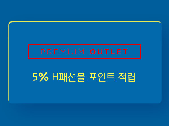 [PREMIUM OUTLET]<br> 단 7일간, 5% 포인트적립