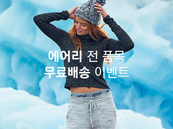 AMERICAN EAGLE OUTFITTERS <br> 단 7일간! 에어리 무료배송