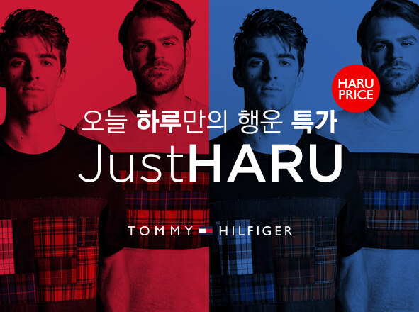 JUST HARU<br> TOMMY HILFIGER 남과 여 하루 특가