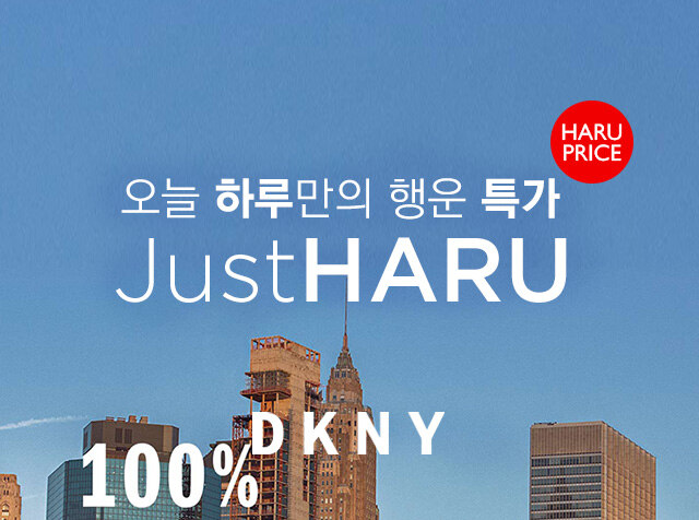 JUST HARU<br>DKNY WOMEN 하루 특가