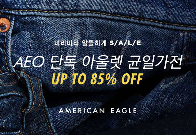 AMERICAN EAGLE <br>STOP★단독 아울렛 균일가전<br> UP TO 85% OFF
